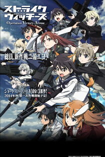 Strike Witches: Operation Victory Arrow Vol.1 - The Thunder of Saint-Trond Sehen Kostenlos